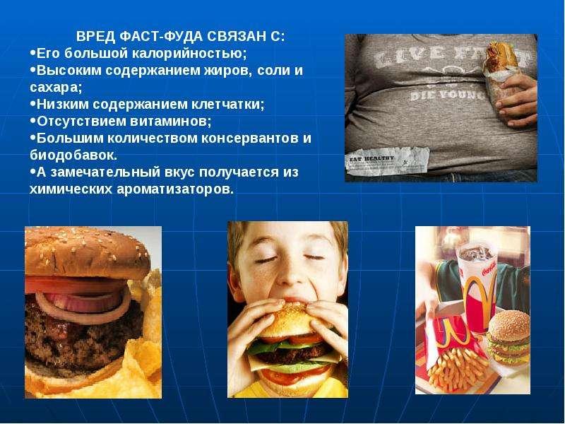 Употребление фаст-фуда: вред для организма   пища это лекарство