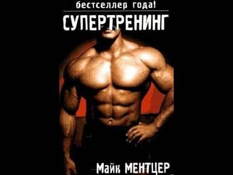 Подполье 55. вит тренинг по майку ментцеру