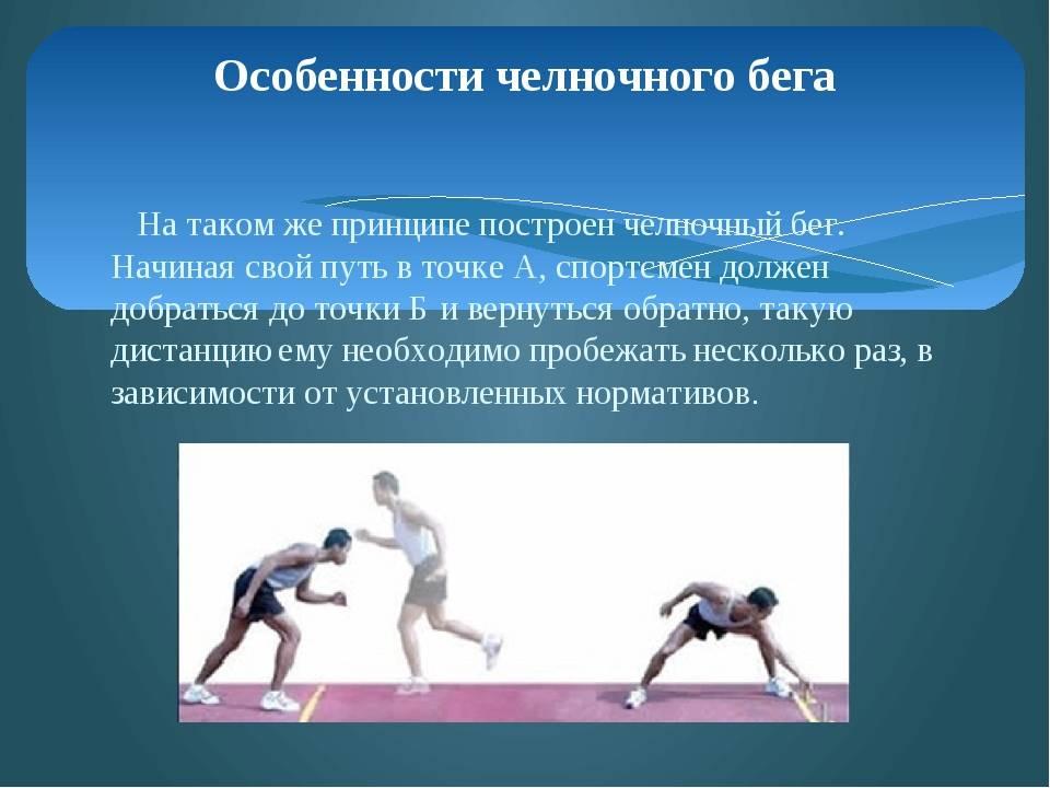 Что нужно предпринять, чтобы улучшить результаты челночного бега?