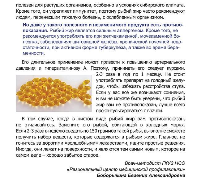 Витамины в рыбьем жире - omega-3 | рыбий жир | lysi россия