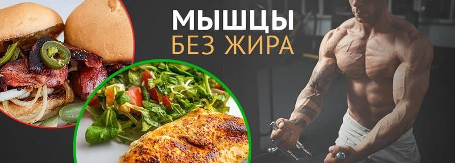 Как набрать массу тела? комплексная программа по повышению веса для людей с недостатком массы тела (1-2 неделя).