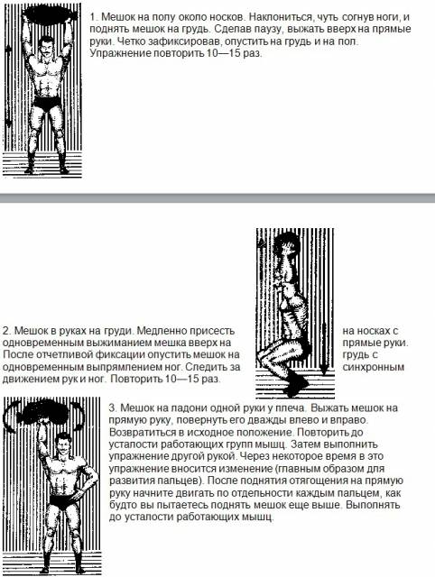 Сухожильные упражнения засса (железного самсона) » страница 4 » фатальная энергия