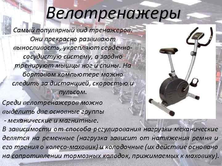 Как правильно выбрать велотренажер для дома для похудения и укрепления сосудов