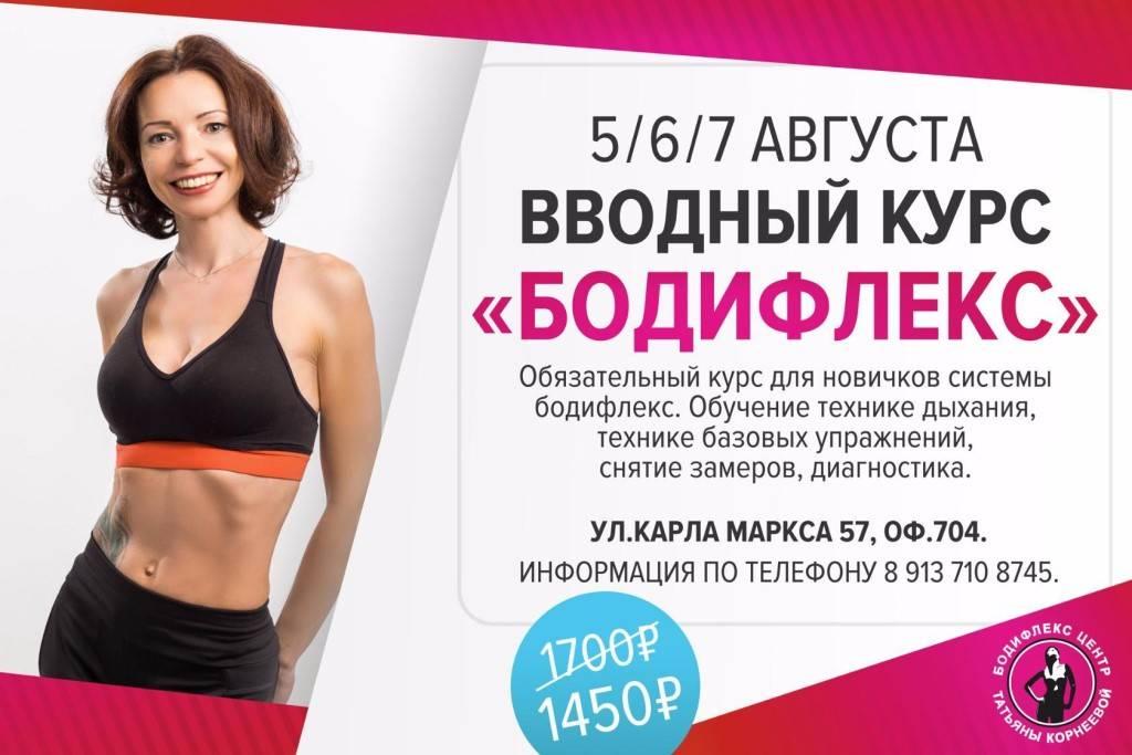 Бодифлекс для похудения - это легкое уменьшение объемов