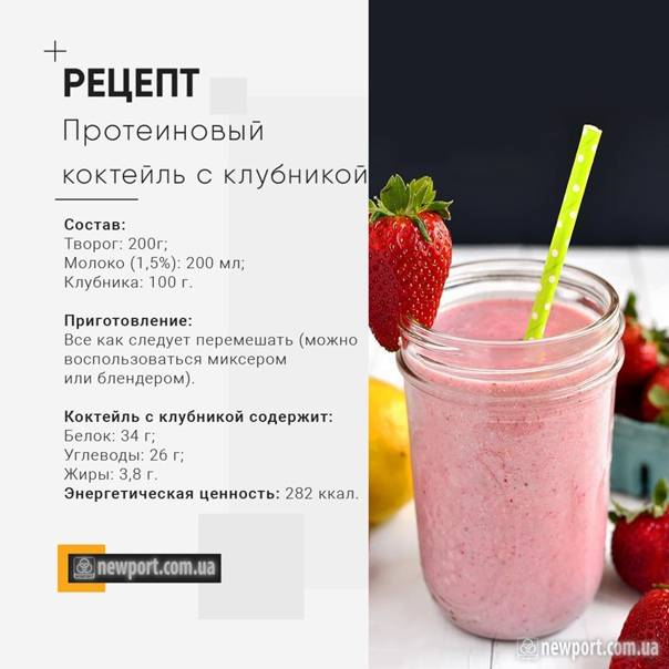 Высококалорийные энергетические коктейли для набора веса