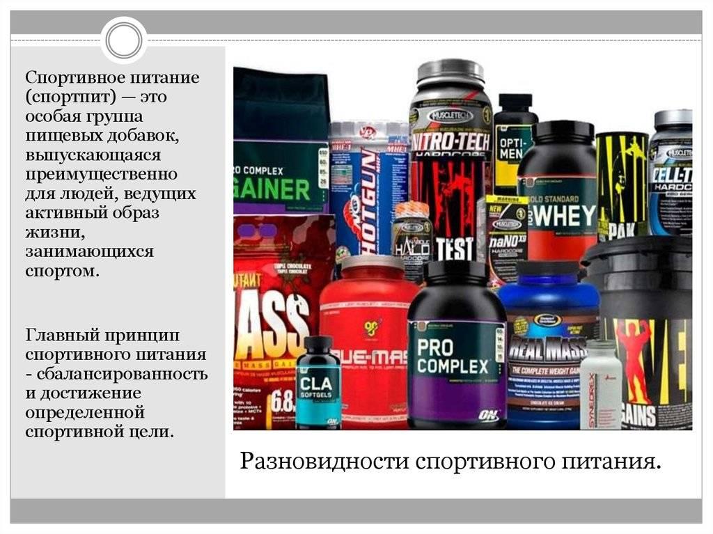 Спортивные энергетики: питание для спорта перед тренировкой
