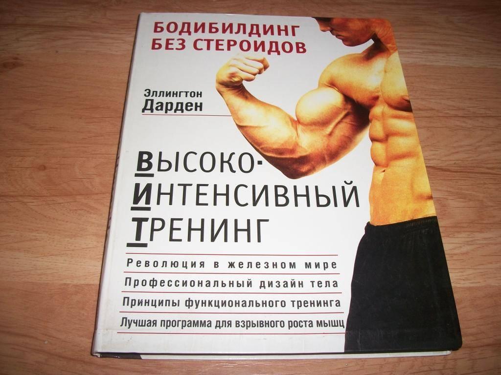 Виит (hiit): польза и вред, эффективность, упражнения