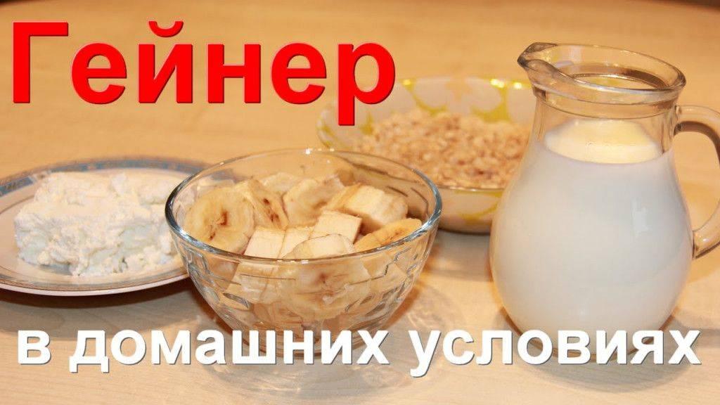 Гейнер в домашних условиях- лучшие рецепты приготовления