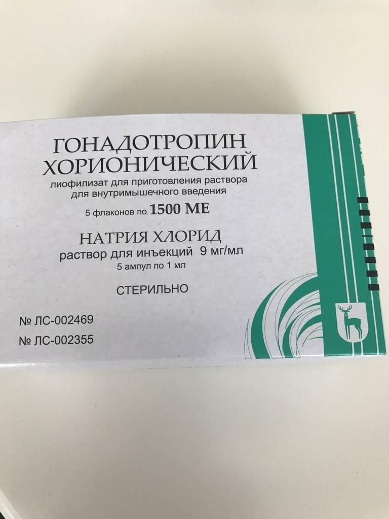 Хорионический гонадотропин человека – что это