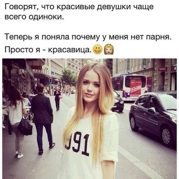 Почему красивые женщины одиноки?