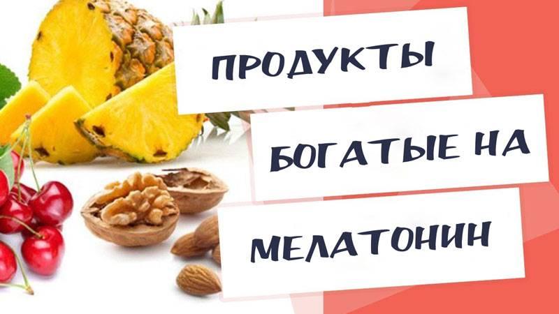 В каких продуктах содержится меланин список