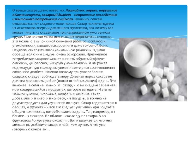 Чем вреден сахар для организма? почему он опасен для здоровья?