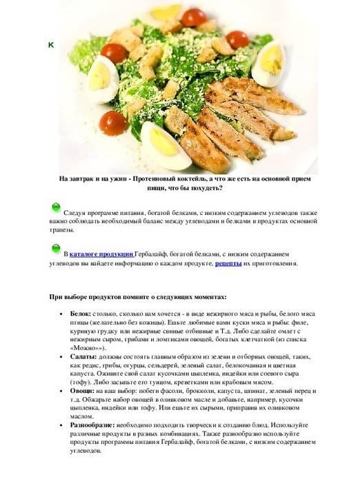 Низкоуглеводная диета для похудения: меню для женщин и мужчин