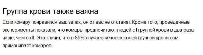 Российские ученые назвали «самую вкусную» группу крови для комаров   forpost