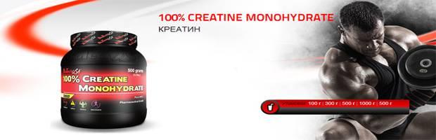 Отзывы о 100% creatine monohydrate (500 гр) – sportmenu