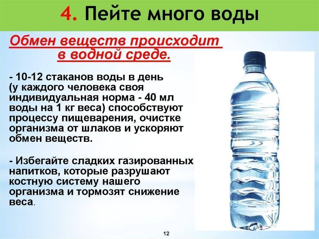 Как пить воду в течение дня: как правильно надо употреблять, когда лучше и в каком объеме нужно взрослым и детям?