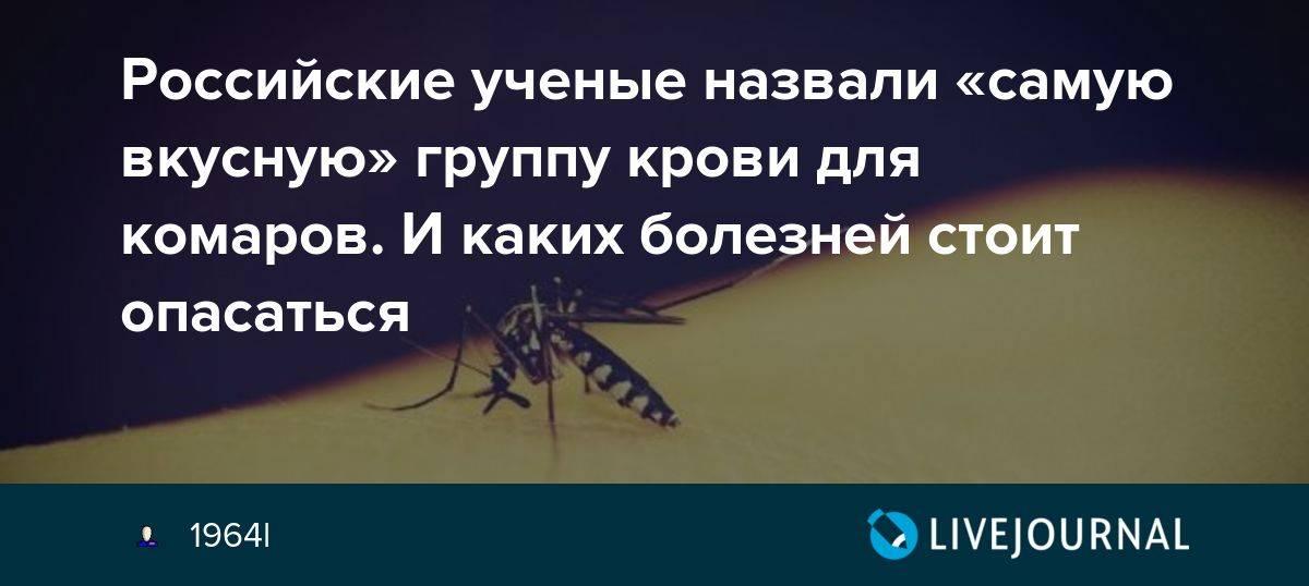 Любят ли комары какую-то определённую группу крови?!