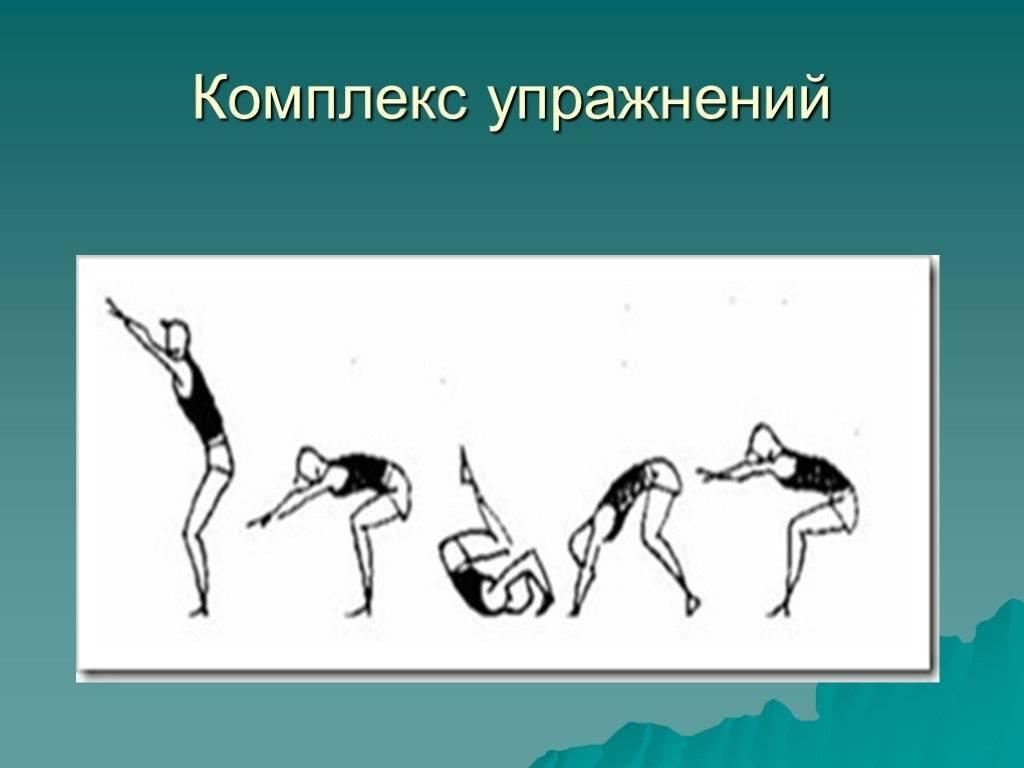 Упражнения для развития координации движений - med24info.com