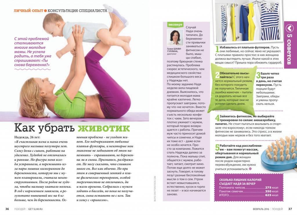 Упражнения на пресс после родов в домашних условиях