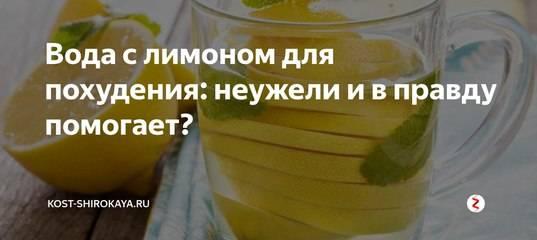 Вода с лимоном для похудения: что и как надо пить, чтобы похудеть без обратного набора веса