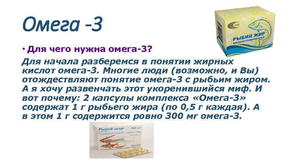 В чем польза и где содержатся жирные кислоты омега-3 и -6
