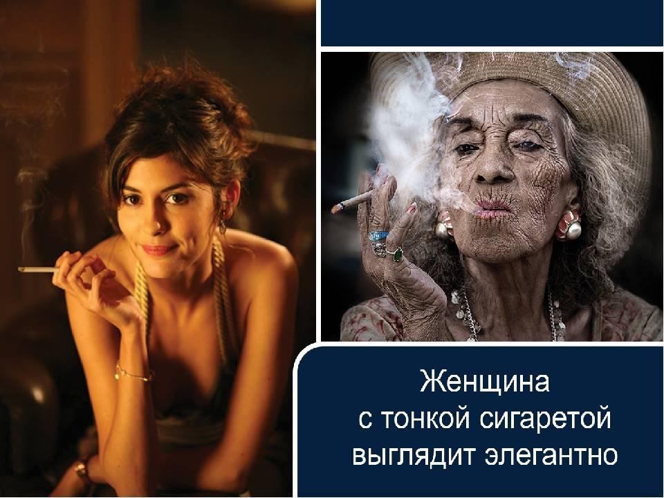 Женское курение: главные причины развития опасной зависимости