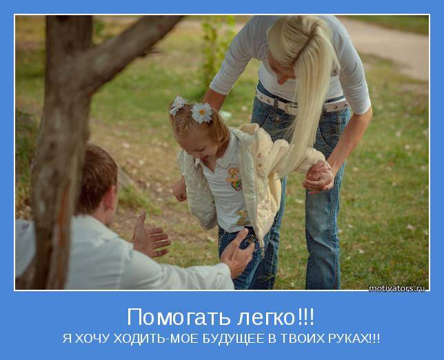 Слабые смеются, сильные помогают