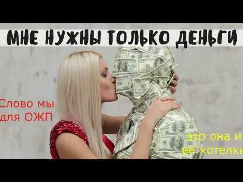 Почему в наше время девушки ведутся на деньги?