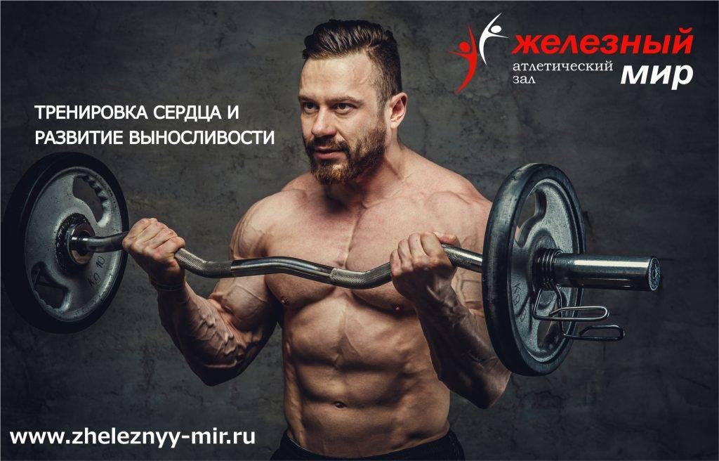 Аэробные упражнения для развития выносливости с видами кардио тренировок
