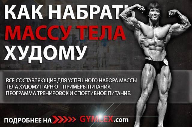 Как набрать массу худому парню: программа тренировки. как набрать мышечную массу худому