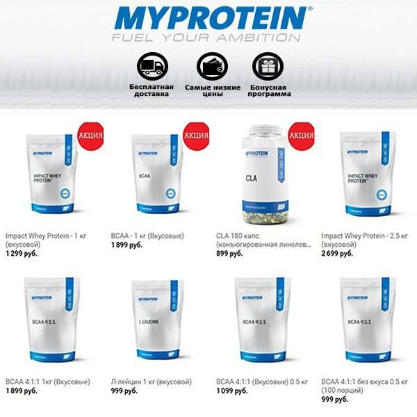 Myprotein – английская фирма спортивного питания и одежды, отзывы и линейка продукции