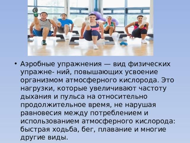 Аэробные и силовые тренировки