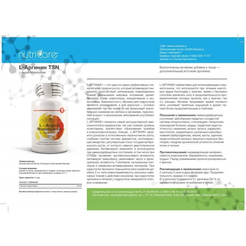 Аргинин – важнейшая аминокислота в организме