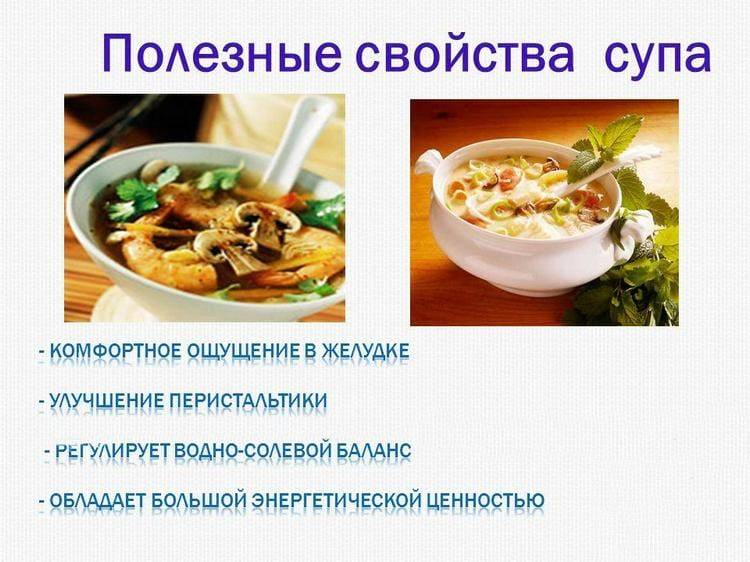 Полезен ли суп: польза и вред для организма человека