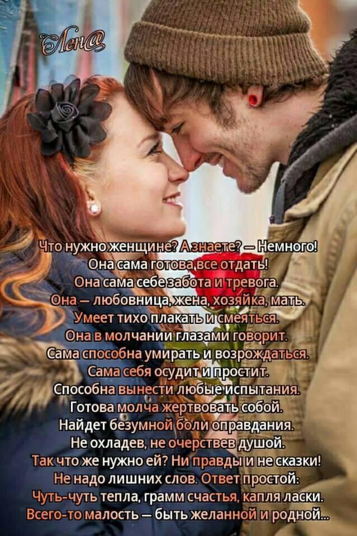 Что нужно мужчине от женщины для счастья. советы - infovzor.ru