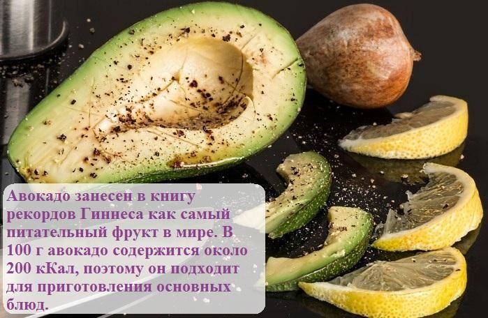 Авокадо - полезные свойства и противопоказания. польза авокадо для женщин и мужчин