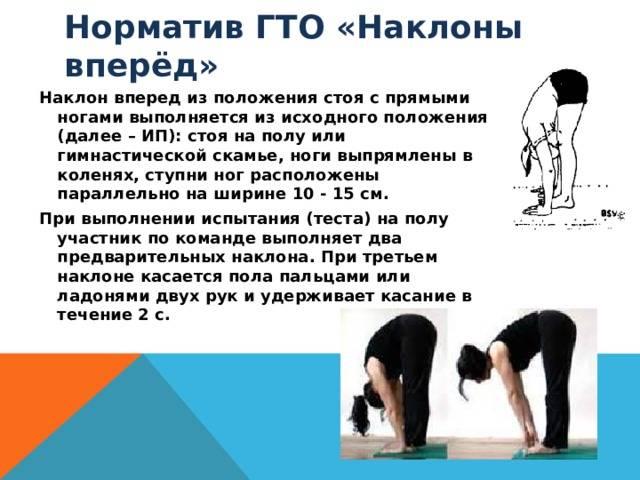 Наклоны вперед из положения стоя - гто упражнение для гибкости