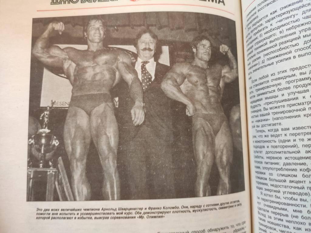 Джо вейдер - система строительства тела (глава 11 программа упражнений для опытных: раздельная система) » фатальная энергия