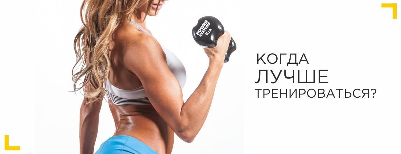 Сколько должна длиться силовая тренировка, можно ли заниматься каждый день, 2 раза в неделю, лучшее время начать после перерыва