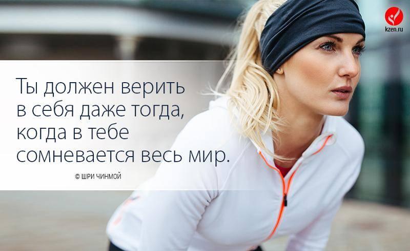 Как поверить в себя и в свои силы: советы психолога - psychbook.ru