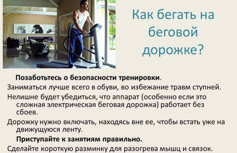 Беговая дорожка для похудения: как правильно и сколько нужно бегать, упражнения, программы для бега, результаты отзывы похудевших - мой тренер 24 часа