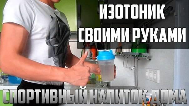 Изотоник: назначение, состав, рецепты приготовления