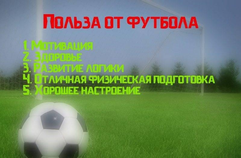 Влияние занятий футболом на развитие подростков