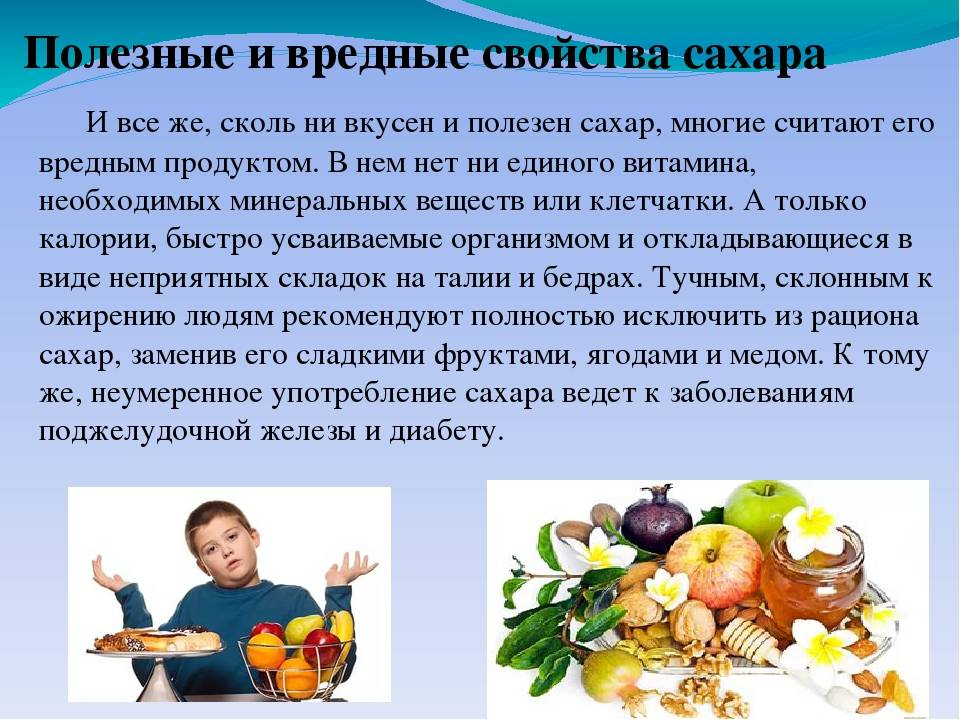 Опасность сахара для человека / edpro