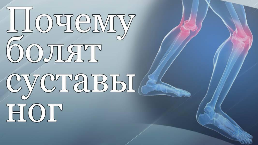 Болезни суставов | симптомы и лечение ревматических заболеваний
