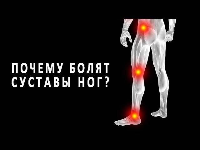 Боль в мышцах и суставах | компетентно о здоровье на ilive