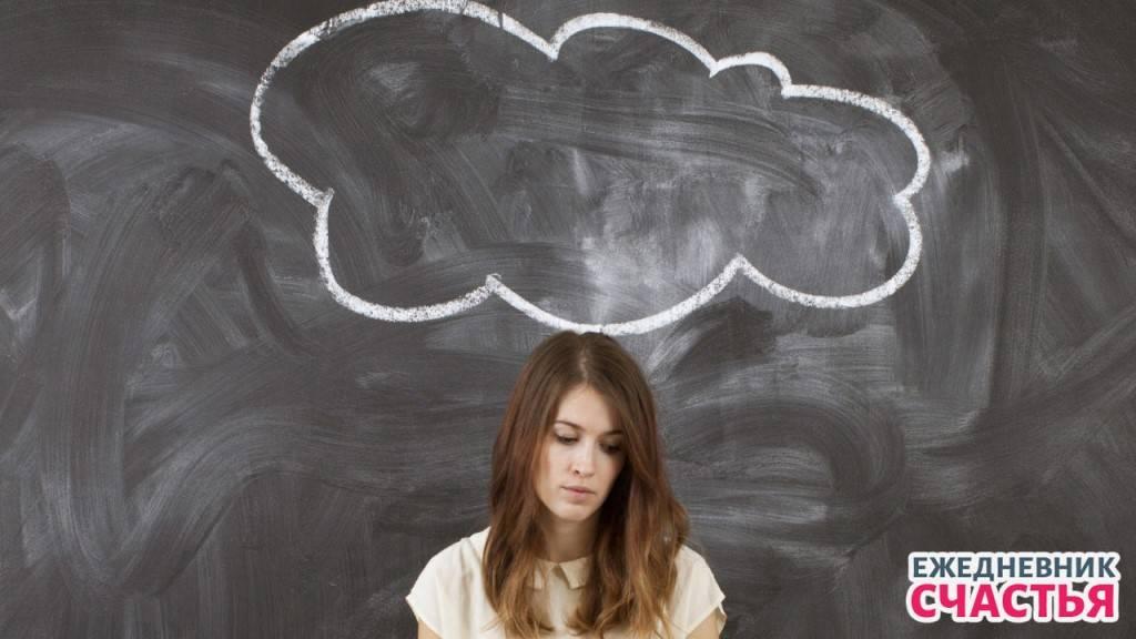 Все мои мысли негативные: как отвлечься от дурных мыслей — блог викиум