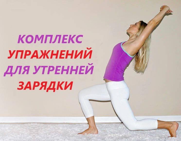 Комплекс упражнений для утренней зарядки, для женщин и мужчин
