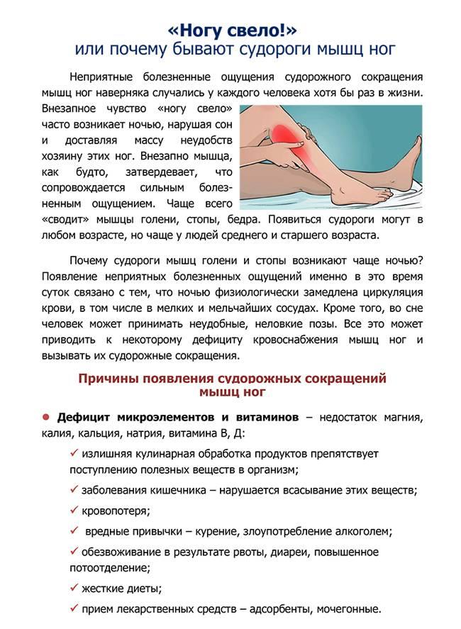 Почему сводит икры ног | причины судорог, профилактика и методы лечения