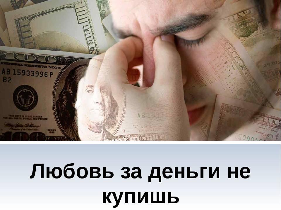 Девушка встречается с парнем из-за денег: нормально ли это